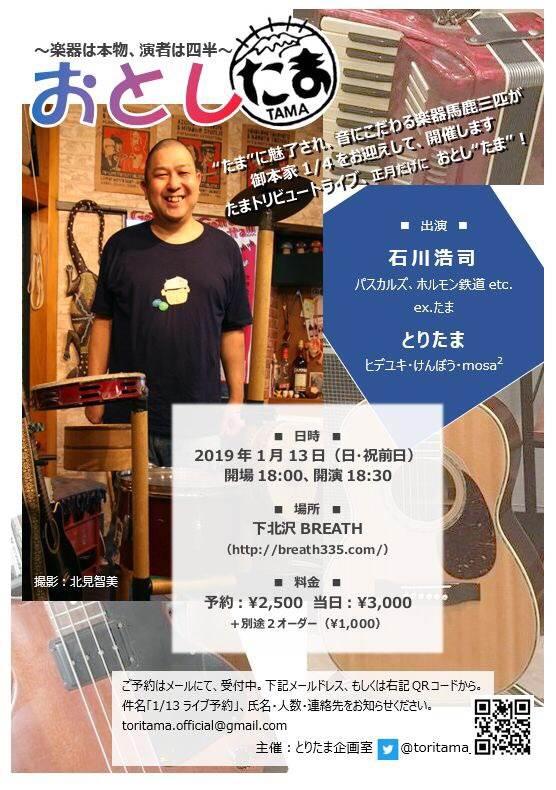 20190113 フライヤー(カラー)