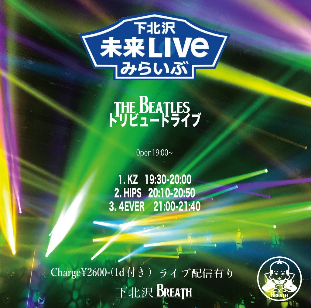 未来ライブ2